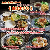 【白はまぐり】2021年3月オススメメニュー【 食べ放題プランでも注文OK!】