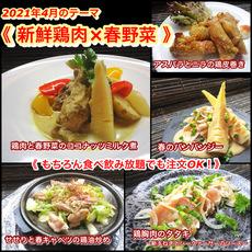 【新鮮鶏肉×春野菜】2021年4月オススメメニュー【 食べ放題プランでも注文OK!】
