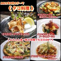 【タコ料理】2021年5月オススメメニュー【 食べ放題プランでも注文OK!】