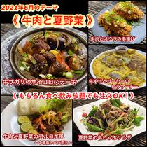 【牛肉と夏野菜】2021年6月オススメメニュー【 食べ放題プランでも注文OK!】
