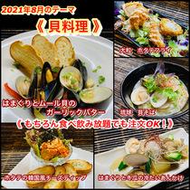 【貝料理】2021年8月オススメメニュー【 食べ放題プランでも注文OK!】