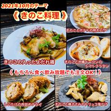 【きのこを使った料理】2021年10月オススメメニュー【 食べ放題プランでも注文OK!】