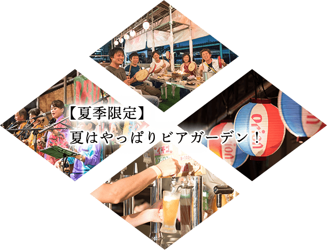 【夏季限定】夏はやっぱりビアガーデン!
