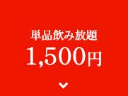 単品飲み放題1,500円