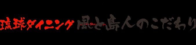 琉球ダイニング 風と島人のこだわり